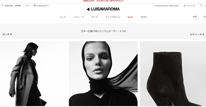 luisaviaroma_ルイーザヴィアローマ_子供服海外通販