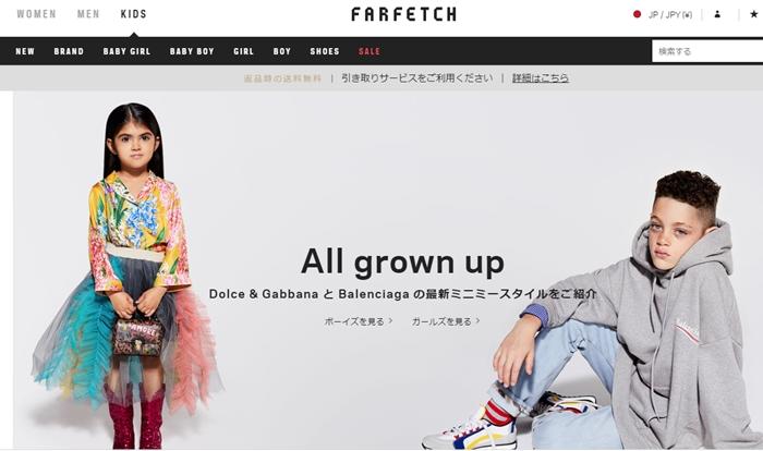farafetch_kids_ファーフェッチこども服海外通販